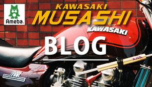 アメーバブログ-KAWASAKI MUSASHI