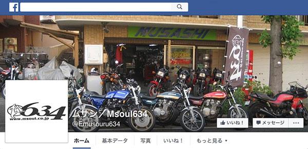 Kawasaki-Musashi facebook