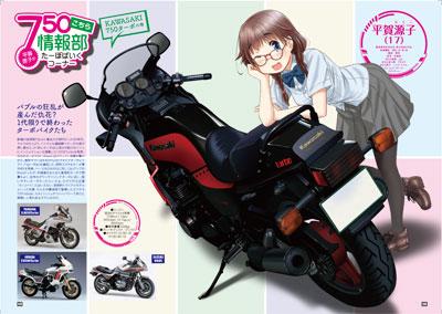 JK☆B 2 女子高生×バイクイラストレイテッド 750ターボ