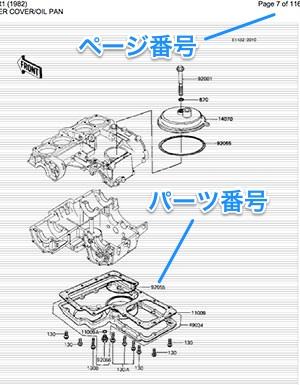 ページサンプル-GPZ1100